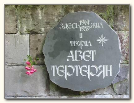 Gedenkplakette in Dilidjan
