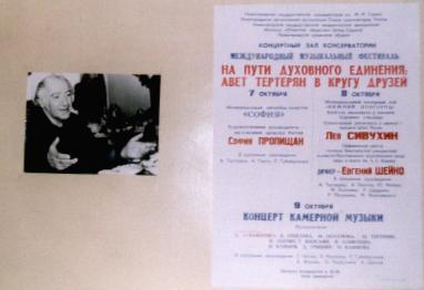 Plakat des Festivals in Nischni Novgorod